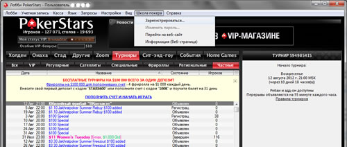 pokerschool pokerstars